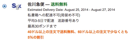 sagawamuryo201408