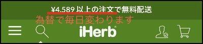 iherb_howtoorder_spw_15