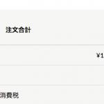 18,187円購入して2,525円割引!ENJOY10の10%オフ等★アイハーブはお得に買わなきゃ!