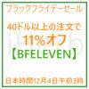 【BFELEVEN】11%オフ:ブラックフライデーセール★12/4まで