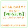 【PBFS2019】11%オフ:プリ・ブラックフライデー開催