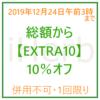 【EXTRA10】60ドル以上の注文で10%オフ★12月24日火曜日午前3時まで