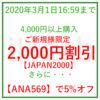 新規限定【JAPAN2000】4,000円以上購入→2,000円割引+5%offワザ@アイハーブ