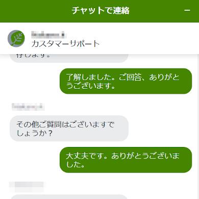 語 日本 アイ ハーブ