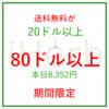 20ドル以上送料無料→80ドル以上送料無料に@アイハーブ