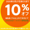 【VALUE60】総額10%キター&消化サプリ20%オフ★今週のセールは5/21午前2時まで