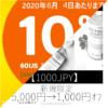 【VALUE60】がまだ使えちゃう話と【1000JPY】新規限定5,000円購入で1,000円割引(6/30まで)