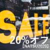 速報【NATSU2020】8,000円以上で20%OFF★これは歴史的値引!7月9日午前2時終了