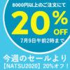 【NATSU2020】8,000円以上で20%OFFを使えばいい★今週のセールは7/9午前2時まで