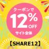【SHARE12】クーポンで12%オフ★サイト全体対象!8月6日午前2時終了