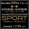 【事前アクセス】CGN24%+5%オフ:9/3午前2時まで★9月は日替わり24%オフセール!