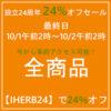 【IHERB24】 サイト全体24%OFF(だけど+5%OFFはナシ)10/2午前2時まで★アイハーブ24周年記念セールフィナーレ