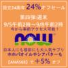 【事前アクセス】ナウフーズ全品 24%+5%オフ♪★アイハーブ24周年記念