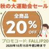 【FALLJP20】サイト全体20%オフ10/15午前2時まで★日本限定「秋の大運動会」セールらしいw