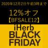 【BFSALE12】アイハーブのブラックフライデーはサイト全体「12%オフ」