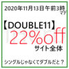 【DOUBLE11】22%off アイハーブサイト全体★11月13日午前3時まで