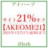 【AKEOME21】サイト全体21%off キタッ!絶対ポチ★1/7まで