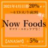 週末キタッ「Now Foods」スキンケアやスポーツ系、サプリ等~4/13火午前2時まで★4月日替セール「20%+5%オフ」