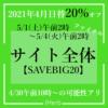 【SAVEBIG20】最後のセールは全体20%オフクーポン★+5%はナシ