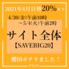 【SAVEBIG20】アイハーブ全体20%オフ de ポチッた★5/4午前2時まで