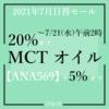 MCTオイル【20%+5%オフ】~7/21(水)午前2時★7月日替わりセール【ビタミンD3:80%以上オフ】