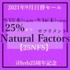 【15日午前2時~】サプリのNatural Factorsが25%オフ【25NFS】ヘアケア製品25%オフは今夜終了