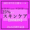 【23日午前2時~】スキンケア25%オフ【25SKIN】 NOW Foods25%オフは今夜終了